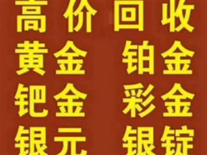 合�及周�地�^高�r回收�S金,彩金,�Z金,�K金,�y元,�y�V,老金�l,缺�X,急用�X又不想借�e人�X的朋友�...