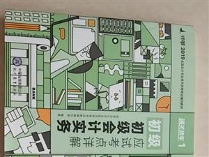 出售:初������Q考��淇假Y料,最新2019版本。�热�:���考�c�解�杀荆���和���法各一本)  ...