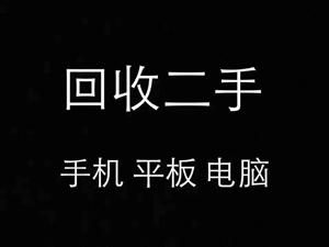 【回收回收回收】 啥都收 有�e置手�C ��X 平板 都可以拿��Q�X 店�地址:孝感市大悟�h�A庭百�...