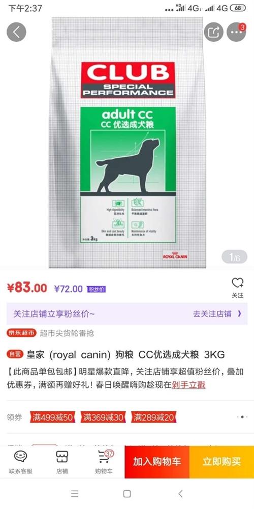 皇家成犬狗粮,低价出售,一共两袋!