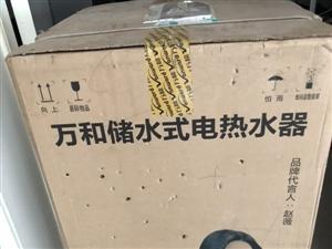 万和储水式电热水器,全新,没拆过。家里买多了。买时是2860,高质量。因为放了一年左右。现在1000...