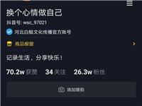抖音lD  wsc-97021   26.3万粉丝    带1283万   553万 502万大热门...