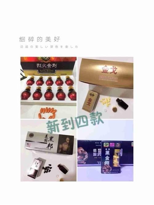 爱有色商贸,天然补肾佳品,解决男性困扰,增强女人激情,欢迎咨询微信yinhu183