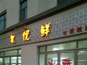 巨龙菜店转让,由于老婆压面把手指头压了,一人无法经营,将次店转让!本店送的餐厅多,平时人多!价格低!