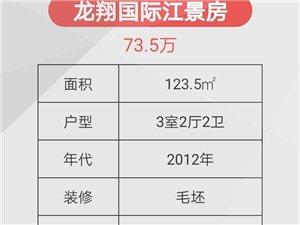 店长推荐!龙翔国际江景三房只卖73.5万!