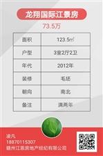 店�L推�]!��翔���H江景三房只�u73.5�f!