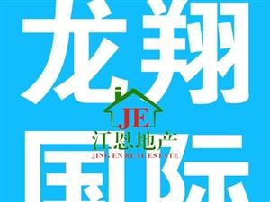 今日特价!龙翔国际江景3房只卖72万元