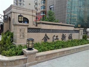 金江新城,3室 2厅 1卫