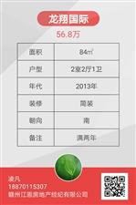 特价房!直降3万!龙翔国际精品2房 53.8万出售!