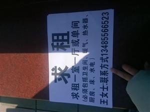 【求租】单间或一室一厅500元/月