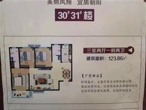 朝阳居3室 2厅 2卫45万元