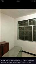 南街私房3室 1厅 1卫9.8万元