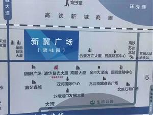 苏州相城区高铁碧桂园新翼广场商铺写字楼120万元起
