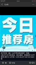名桂首府sohu4室 128万元
