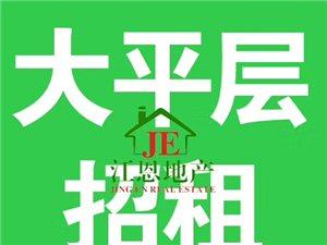 龙桂路大平层163平方,2000元/月出租