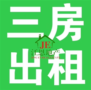 �H水�炒�3房2200元出租!