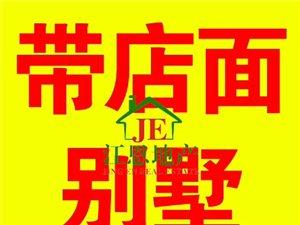 龙翔国际精装修带店铺别墅240万出售