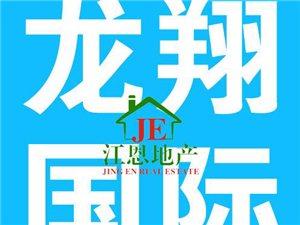龙翔国际2室 2厅 1卫1200元/月