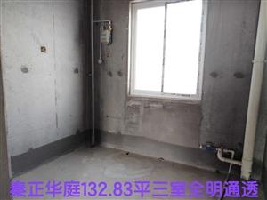 秦正华庭3室 2厅 2卫