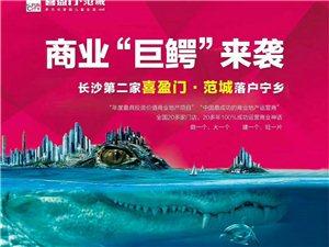 宁乡喜盈门,范城12.88万元