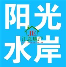 阳光水岸3+1户型江景房74万出售!