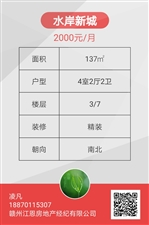 水岸新城室大3房2厅 2000元/月出租!