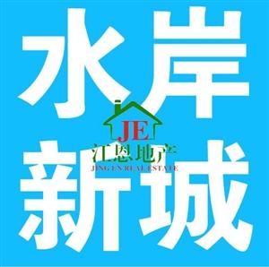 今日好房!水岸新城4室 2�d (包�s�g)76�f出售