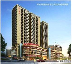 青合锦城3室 2厅 2卫68.5万元