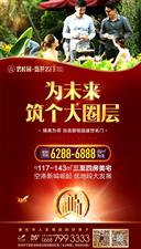下郭碧桂园6288-6888精装修