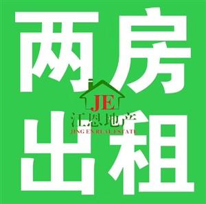 金塘花苑2室 850元/月