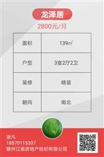 龙泽居精装电梯高层3室 2厅 2800元/月出租