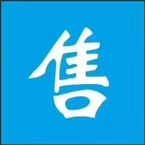 荣盛・馨河郦舍2室 2厅 1卫38.5万元