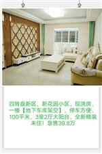 枣林桥电梯公寓3室2厅双卫两卫精装卫江景房65.8万元
