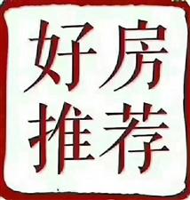 急售!刘庄新村4楼分证满5 随时看房 39.6元