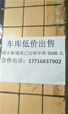 银丰新城2室 1厅 1卫8.8万元