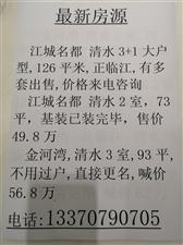 黔龙阳光国际二期3室 2厅 1卫63.8万元