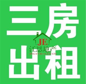 滨江・城市花园3室 2厅 2卫2600元/月