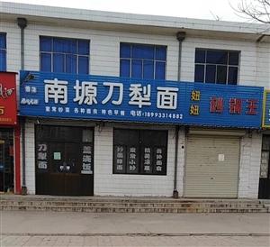 长武县五里铺门面房出租