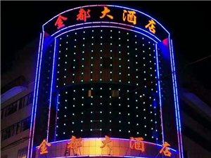 金都宾馆1室 1厅 1卫7.886万元