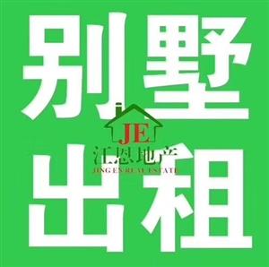 龙翔国际别墅4500元/月出租!