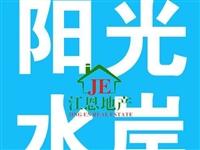 房主保本卖!阳光水岸3+1户型江景房73.8万出售!