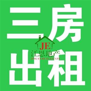「精装修」渥江明珠3室 2厅 2卫2400元/月