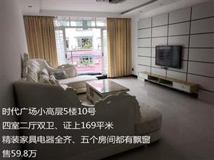 时代广场旁边4室2厅2卫59.8万元5楼精装