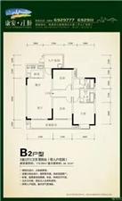 康安江城(滨江路)3室 2厅 2卫68.8万元
