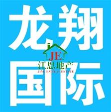 龙翔国际2间店面100万出售