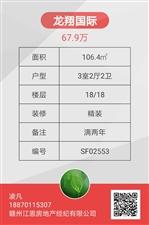 靓房推荐!龙翔国际电梯高层3室 2厅 67.9万