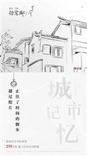 宝龙城市广场套房出售:大户型,投资自住,还是出租