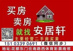 锦穗苑2室 2厅 1卫750元/月