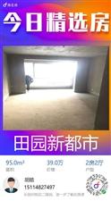 出售杨凌田园新都市2室 1厅 1卫50万元