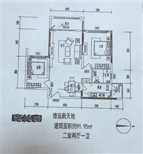 德远新天地2室 2厅 1卫38万元